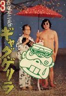 ランクB)赤塚不二夫のギャグゲリラ 全3巻セット / 赤塚不二夫