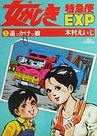 ランクB)女かじきEXP(特急便) 全6巻セット / 木村えいじ