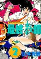 ランクB)最終教師(86年版) 全2巻セット / 山本貴嗣