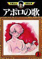 ランクB)アポロの歌(手塚治虫漫画全集) 全3巻セット / 手塚治虫