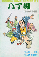 ランクB)八丁堀 全3巻セット / 小島利明