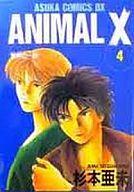 ランクB)Animal X 荒神の一族  全4巻セット / 杉本亜未