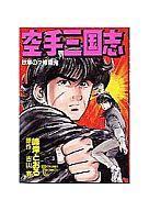ランクB)空手三国志(徳間書店版) 全7巻セット / 峰岸とおる