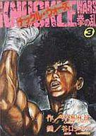 ランクB)ナックル・ウォーズ 全3巻セット / 谷口ジロー