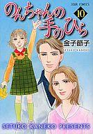 ★ランクB未完)のんちゃんの手のひら 1~10巻セット / 金子節子