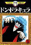 ランクB)ドン・ドラキュラ(手塚治虫漫画全集) 全3巻セット / 手塚治虫