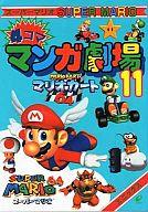 ランクB)スーパーマリオ 4コママンガ劇場 全11巻セット / アンソロジー