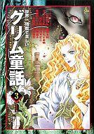 ランクB)世界一残酷で美しいグリム童話 全3巻セット / アンソロジー