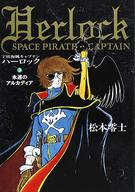 ランクB)宇宙海賊キャプテンハーロック 全3巻セット / 松本零士