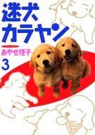 ランクB)迷犬カラヤン 全3巻セット / あやせ理子