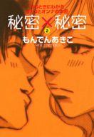 ランクB)秘密×秘密 全2巻セット / もんでんあきこ