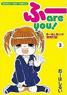 ランクB)ふーare you! 全3巻セット / おーはしるい
