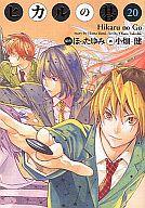 ランクB)ヒカルの碁 完全版 全20巻セット / 小畑健