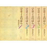 ランクB)ベルサイユのばら 愛蔵版 全5巻セット / 池田理代子