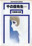ランクB)千の目先生 全2巻セット / 石森章太郎