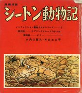 ランクB)貸本)シートン動物記 全2巻セット / 白土三平