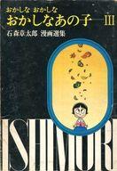 ランクB)おかしなおかしなおかしなあの子 全3巻セット / 石森章太郎