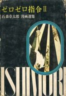 ランクB)ゼロゼロ指令 全2巻セット(石森章太郎漫画選集) / 石森章太郎