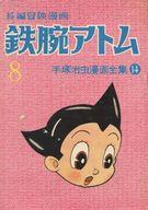 ランクB)長編冒険漫画鉄腕アトム 全8巻セット / 手塚治虫