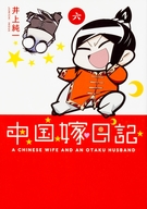 ★ランクB未完)中国嫁日記 1~6巻セット / 井上純一