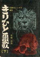 ランクB)きりひと讃歌(COMコミックス別冊) 全2巻セット / 手塚治虫