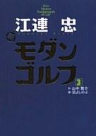 ランクB)江連忠 新モダンゴルフ 全3巻セット / 沼よしのぶ