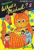 ランクB)What′s Michael?(ワイド版)全8巻セット / 小林まこと