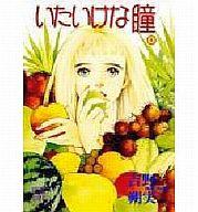 ランクB)いたいけな瞳 全8巻セット / 吉野朔美
