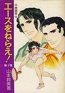 ランクB)エースをねらえ! 愛蔵版 全4巻セット / 山本鈴美香
