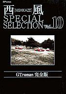 ランクB)西風SPECIAL SELECTION  全10巻セット / 西風