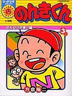ランクB)のんきくん (ぴっかぴかコミックス版) 全3巻セット / 方倉陽二