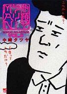 ランクB)問題サラリーMAN 全6巻セット / 中崎タツヤ