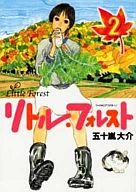 ランクB)リトル・フォレスト 全2巻セット / 五十嵐大介
