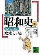 ランクB)コミック昭和史(文庫版) 全8巻セット / 水木しげる