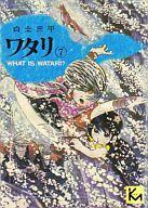 ランクB)ワタリ (講談社漫画文庫版) 全7巻セット / 白土三平