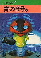 ランクB)青の6号(1977年文庫版) 全3巻セット / 小沢さとる