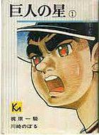 ランクB)巨人の星(文庫定価280円版) 全19巻セット / 川崎のぼる
