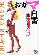 ランクB)おカマ白書(文庫版) 全3巻セット / 山本英夫