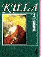 ランクB)KILLA(文庫版) 全3巻セット / 大和和紀