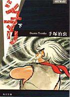 ランクB)シュマリ(角川文庫版) 全3巻セット / 手塚治虫