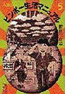 ランクB)大東京ビンボー生活マニュアル(文庫版) 全5巻セット / 前川つかさ