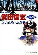 ランクB)武田信玄 (文庫版) 全4巻セット / さいとうたかを