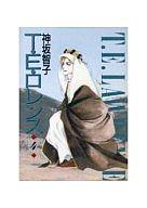 ランクB)T・E・ロレンス(文庫版) 全4巻セット / 神坂智子