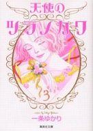 ランクB)天使のツラノカワ(文庫版) 全3巻セット / 一条ゆかり