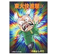 ランクB)東大快進撃(文庫版) 全3巻セット / 小林よしのり
