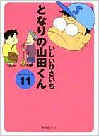ランクB)となりの山田くん(創元ライブラリ版) 全11巻セット / いしいひさいち