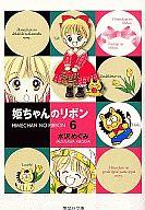 ランクB)姫ちゃんのリボン(文庫版) 全6巻セット / 水沢めぐみ