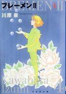 ランクB)ブレーメンII(文庫版) 全4巻セット / 川原泉