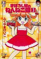 ランクB)まぼろし谷のねんねこ姫(文庫版) 全3巻セット / ふくやまけいこ