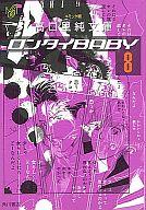 ランクB)ロンタイBABY(文庫版) 全8巻セット / 高口里純